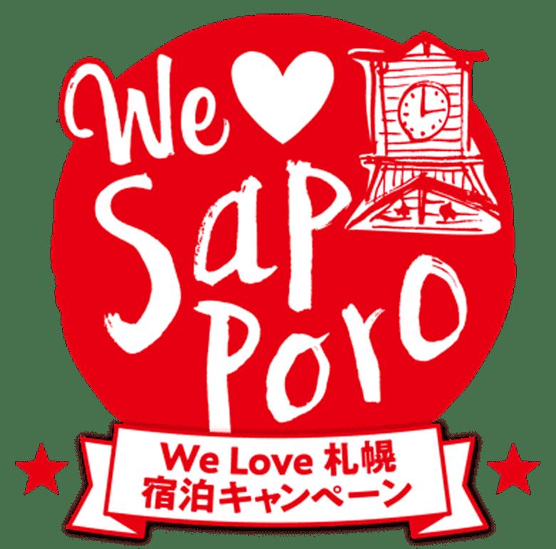 we love sapporo イメージ画像